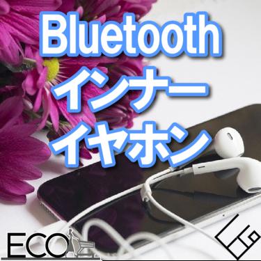 Bluetoothのインナーイヤーイヤホンおすすめ人気ランキング10【完全ワイヤレス】