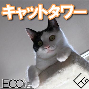 キャットタワーの人気おすすめ9選【愛猫にプレゼント/据え置き/おしゃれ】
