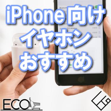 iPhone向けイヤホンのおすすめ人気20選【2020年最新】