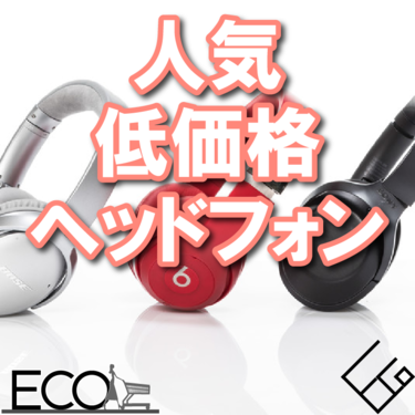 低価格ヘッドホンのおすすめ人気20選【コスパ最強/格安で高音質!】