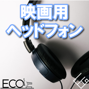 映画用ヘッドホンおすすめ人気15【有線/ワイヤレス/Bluetooth】