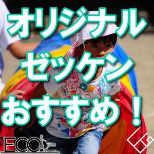 ゼッケンおすすめ人気10選【ゼッケン/ゼッケン留めまで】