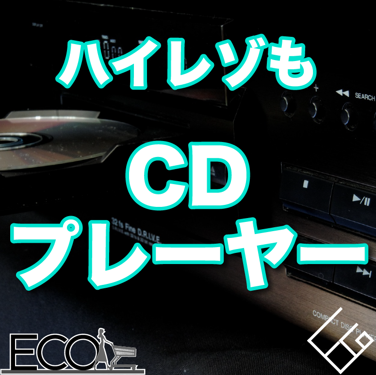 CDプレーヤーおすすめ12選【2020年】
