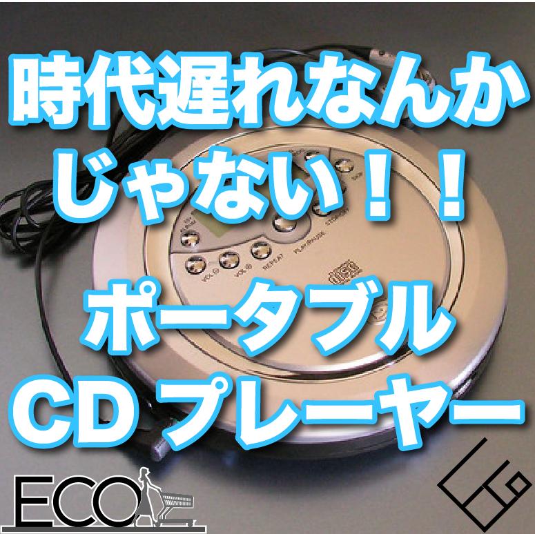 ポータブルCDプレーヤー10選【2020年/通勤通学】