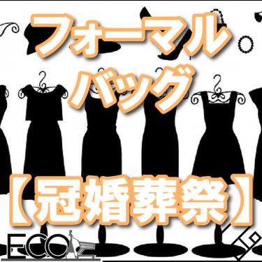 【冠婚葬祭にピッタリ】フォーマルバッグのおすすめ15選