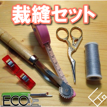 人気おすすめの裁縫セット20選【安い/小学生/大人】