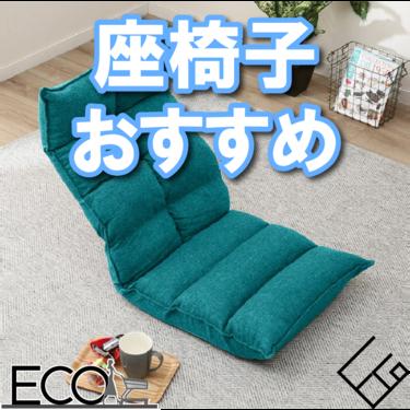 座椅子おすすめ人気ランキング25選【リラックス/インテリア】