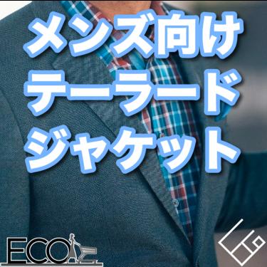 メンズ向けテーラードジャケットおすすめブランド8選【春/夏/オフィス/カジュアル】