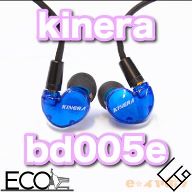おすすめイヤホンキネラ「kinera bd005e」|3000円代でリケーブルも出来るイヤホン