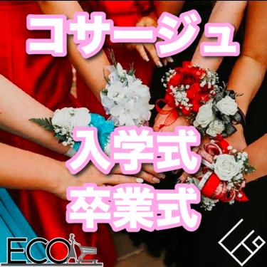 入学式・卒業式向けのかわいいコサージュ人気おすすめ15選【作り方/かわいい】