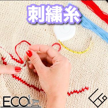 刺繍糸の人気おすすめ6選【手芸/通販/ミサンガ/タッセル/ブレスレット】