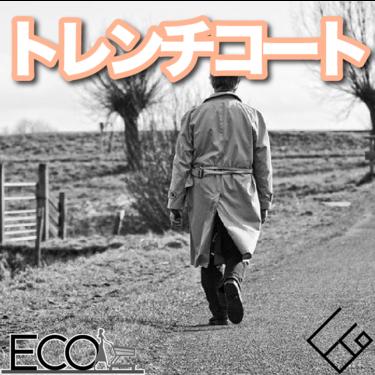 トレンチコートの人気おすすめ11選【かわいい・カジュアル・就活】