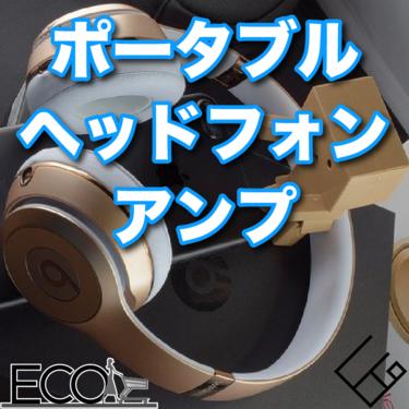 ポータブルヘッドホンアンプおすすめ14選【大迫力の音楽体験を】