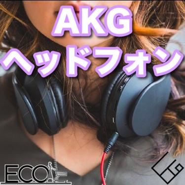 AKGヘッドホンおすすめ人気ランキング12【おしゃれ/評判/アーカーゲー】