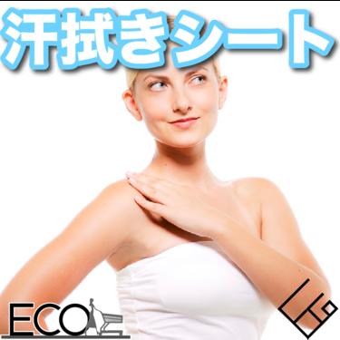 汗拭きシートのおすすめ人気ランキング15選【顔/敏感肌/無香料/コスパ】