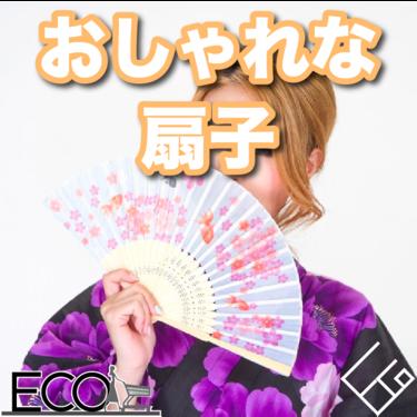 扇子の人気おすすめ10選【おしゃれ/大人/暑さ対策】