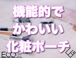 化粧ポーチの人気おすすめ20選【おしゃれ/大容量】
