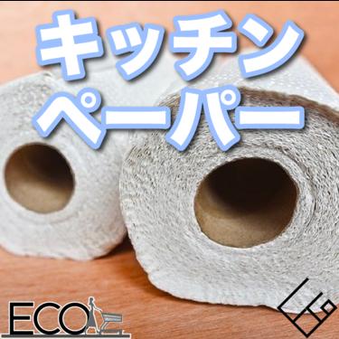 人気おすすめのキッチンペーパー20選【使い捨て/洗える/ペーパーホルダー】