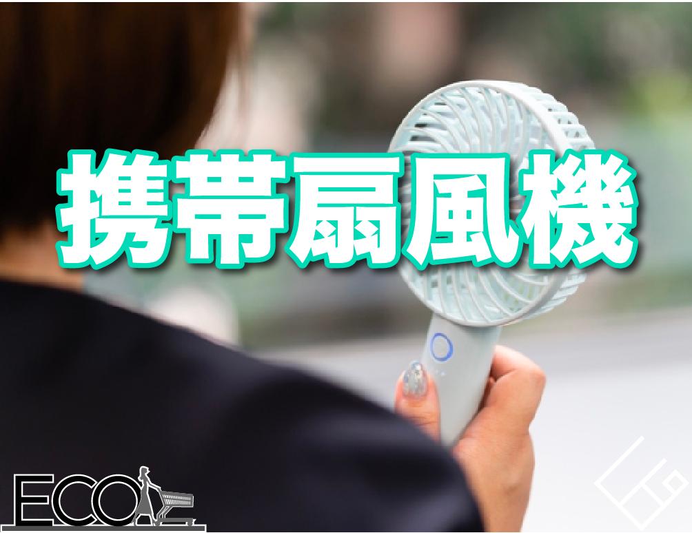 携帯扇風機の人気おすすめ10選