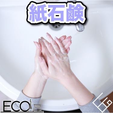 紙石鹸おすすめ人気10選【手洗いで感染症対策/ポーチに入れて持ち運べる石鹸!】