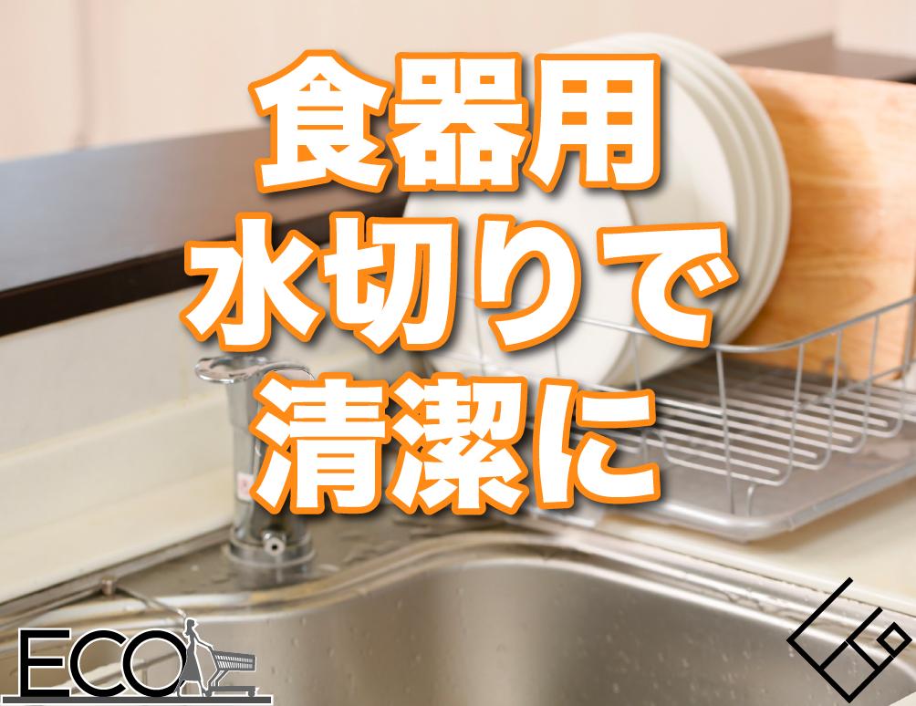 【種類別】水切りのおすすめ13選【衛生的/子供】