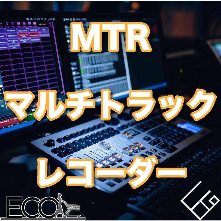 【MTR】マルチトラックレコーダーのおすすめ6選【DTMとの比較も】