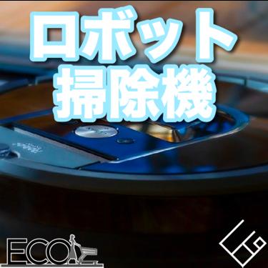 ロボット掃除機の人気おすすめ15選【安い/一人暮らし/コスパ最強】
