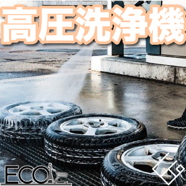 人気でおすすめの高圧洗浄機17選を紹介【洗浄力上位】