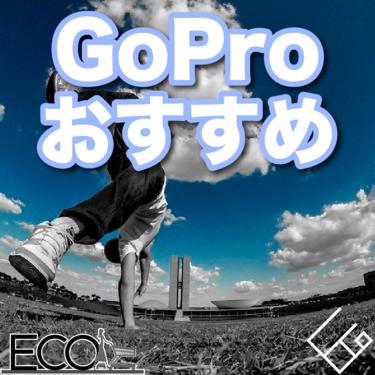 GoProおすすめ人気ランキング|性能/価格等を徹底比較7選