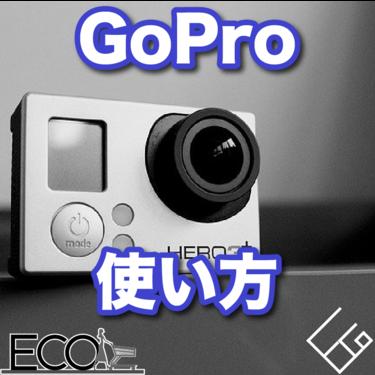 GoProおすすめ使い方|写真/静止画でも使える!【初心者でも簡単・ゴープロ】