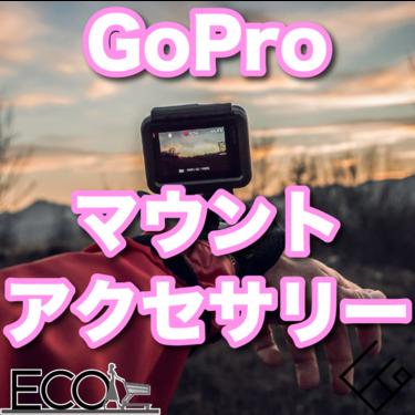 GoProおすすめの人気マウント&アクセサリー10選|2020最新/ゴープロ付属品