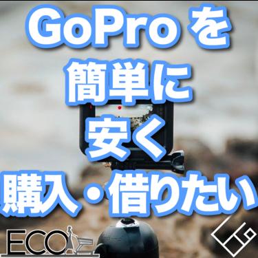Gopro(ゴープロ)をコスパよく簡単に購入/借りる方法|激安/格安/中古