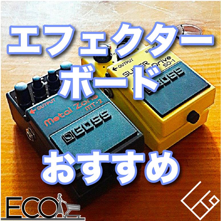エフェクターボードおすすめ13選【機材の収納/運搬にベスト!】
