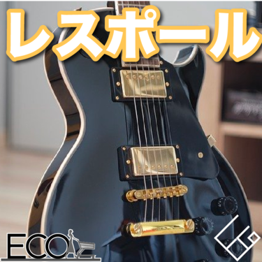 レスポールおすすめ20選【初心者/特徴/厚みのある音を奏でる!】