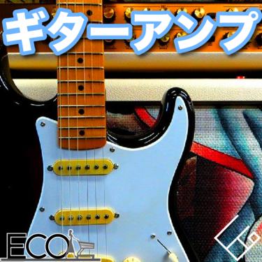 ギターアンプのおすすめ20選【自宅/ライブも/色々な音楽との相性もご紹介!】