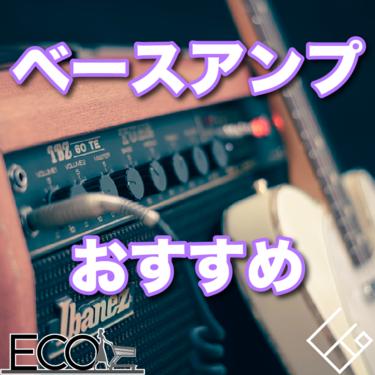 ベースアンプおすすめ16選【家庭用/Fender】