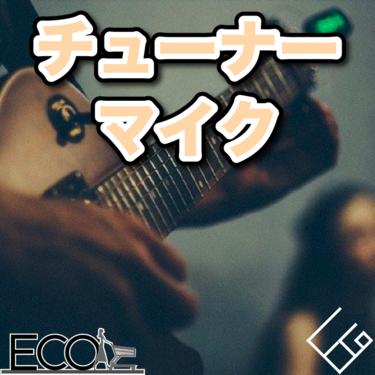 チューナーマイク人気おすすめ10選【かわいい/ワイヤレス/KORG】