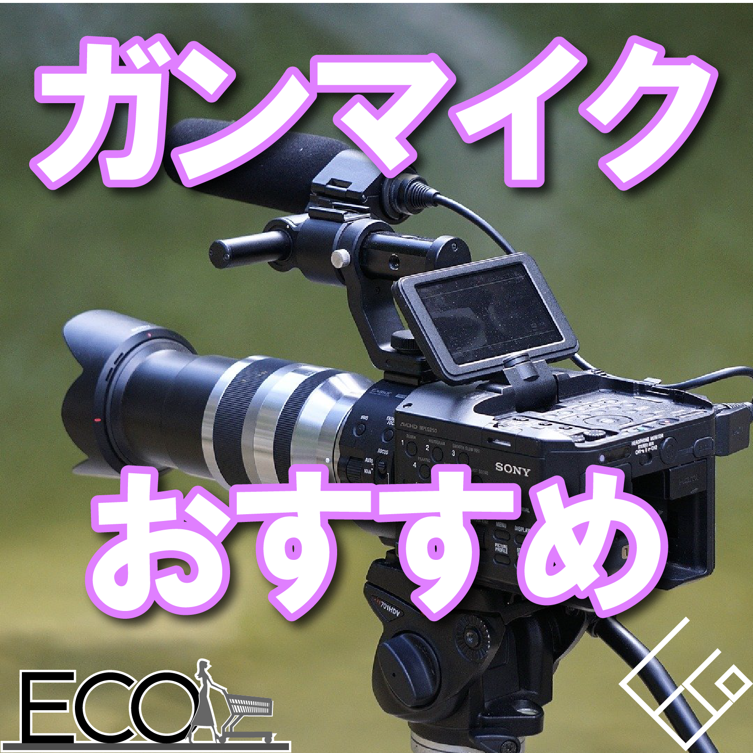 ガンマイクのおすすめ14選【YouTube配信/本格映画製作にも】