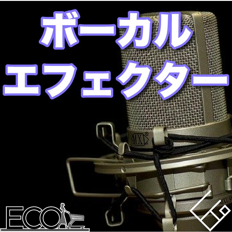 ボーカルエフェクターおすすめ5選【セカオワ/ラジオボイス】