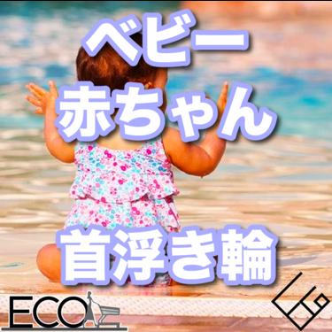 ベビー/赤ちゃん用首浮き輪のおすすめ人気ランキング6選【赤ちゃんのお風呂、プールを安全に楽しく】