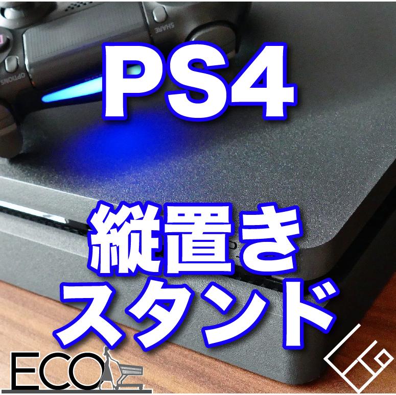 PS4縦置きスタンドの人気おすすめ10選【冷却/スペース】