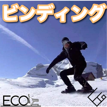 ビンディングおすすめ13選【スノーボード/取り付け方/外し方もご紹介】