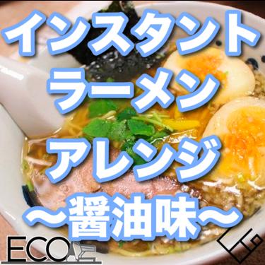 インスタントラーメンのアレンジレシピ5選〜醤油味〜