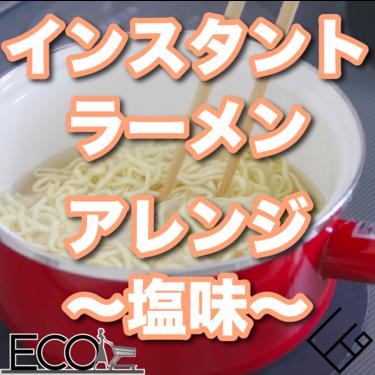 インスタントラーメンのアレンジレシピ5選〜塩味〜