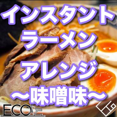 インスタントラーメンのアレンジレシピ5選〜味噌味〜