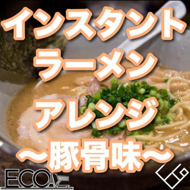 インスタントラーメンのアレンジレシピ5選〜豚骨味〜