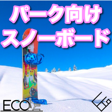 おすすめパーク用スノーボード人気10選【初心者/グラトリ/ターン】