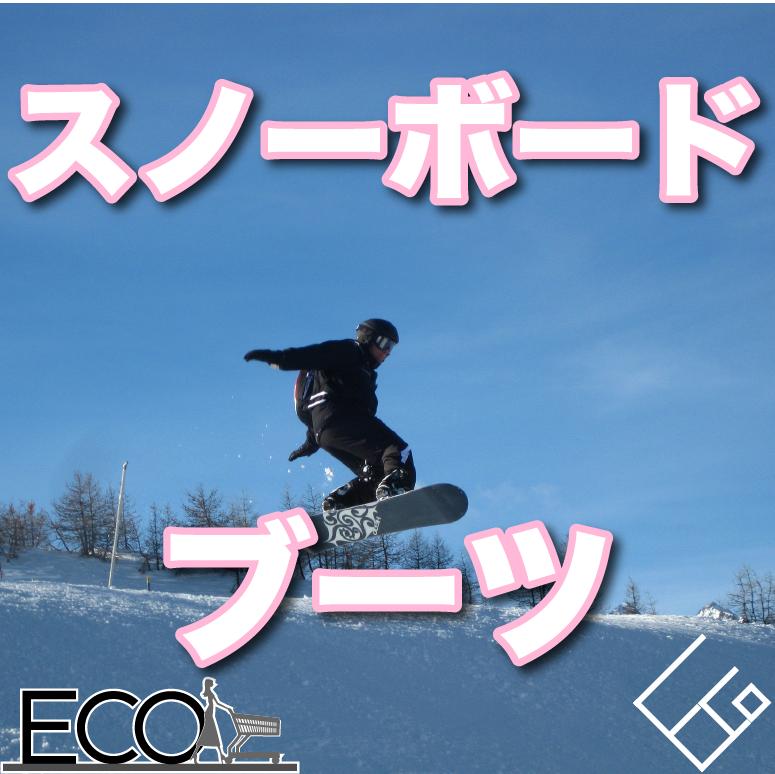 スノーボード用ブーツおすすめ16選【最新モデルもチェック!】