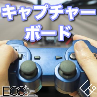 キャプチャーボードの人気おすすめ10選【安い/パススルー/ノートパソコン】