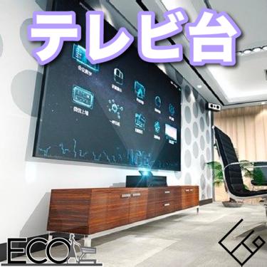 テレビ台の人気おすすめ15選【テレビボード/ゲーム機収納ラック/ゲーム】